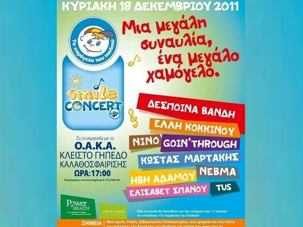 Μια μεγάλη συναυλία, ένα μεγάλο χαμόγελο!