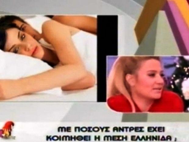 Πρωινό mou: Με πόσους άνδρες έχει κοιμηθεί η μέση Ελληνίδα