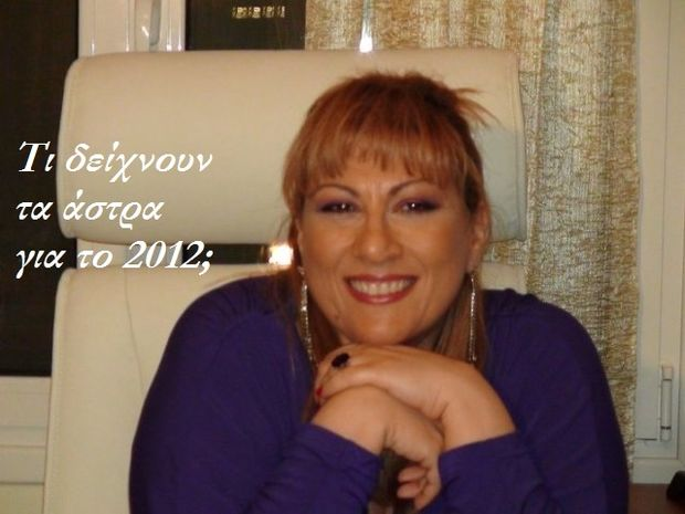 Σμάρω Σωτηράκη: Ευχές και προβλέψεις για το 2012