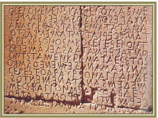 H Ελληνική Γλώσσα