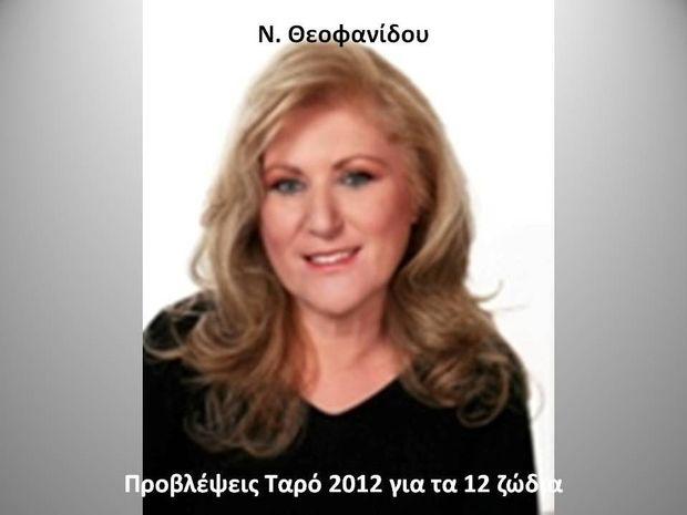 Ν. Θεοφανίδου: Προβλέψεις Ταρό 2012 για τα 12 ζώδια