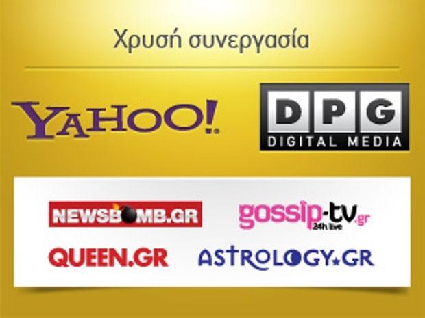 Η «Yahoo!» συμμαχεί με την DPG DIGITAL MEDIA!