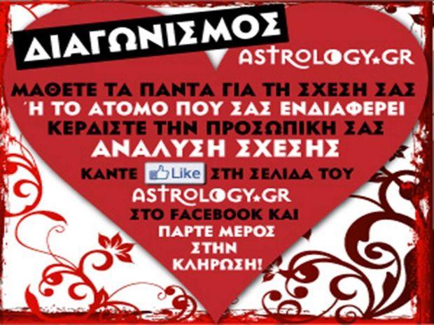 Μεγάλος Διαγωνισμός από το astrology.gr