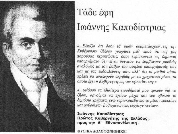 Μια Ελλάδα 182 ετών - Οι χρησμοί για το 2012