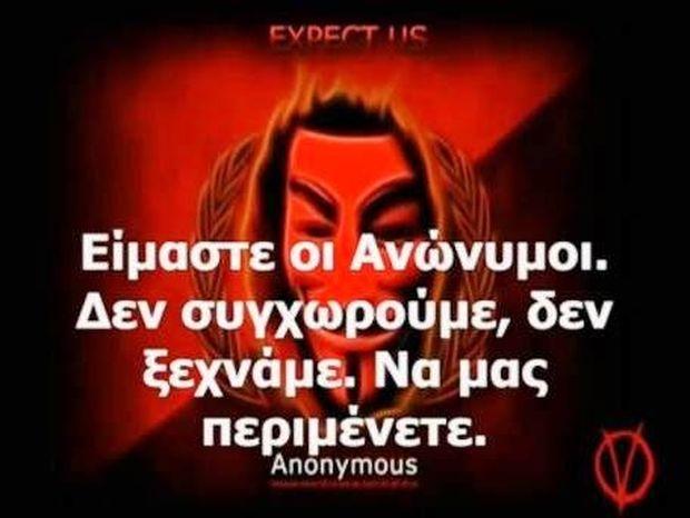 Οι «Anonymous» ξεκινούν την επανάσταση