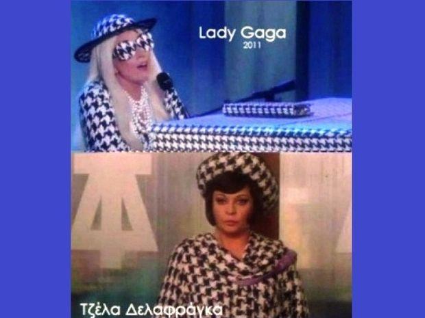 Η Lady Gaga αντέγραψε τη δική μας Τζέλα Δελαφράγκα