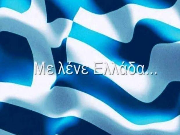 Με λένε Ελλάδα: Το βίντεο που κάνει το γύρο των social media