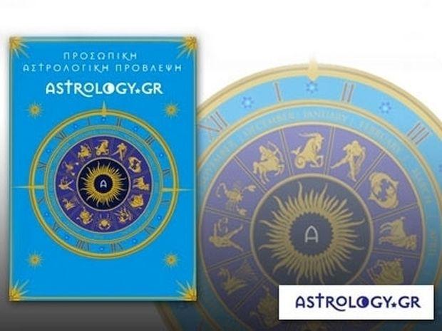 Μοναδική προσφορά του Astrology.gr: 12€, για 12 μήνες πρόβλεψη