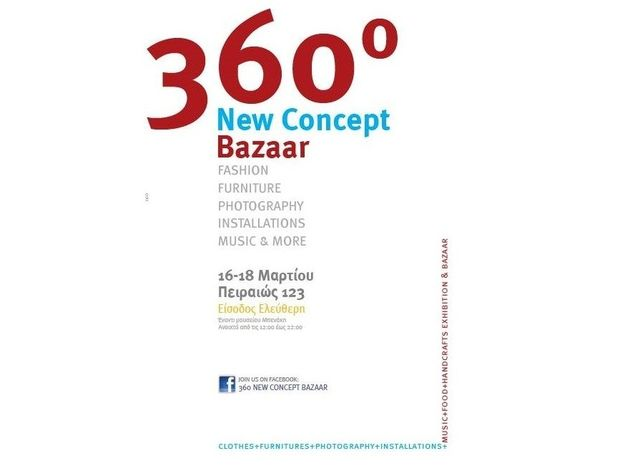 Το 2ο New Concept Bazaar είναι γεγονός!