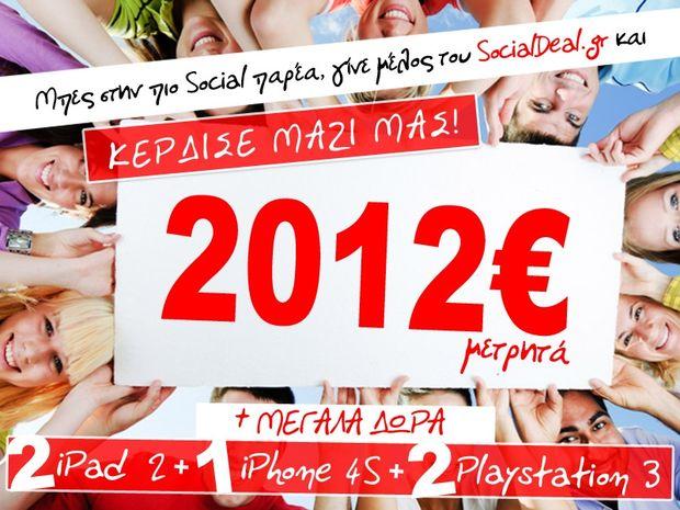 Πάρε μέρος στον πιο Social διαγωνισμό και κέρδισε 2012€ μετρητά!