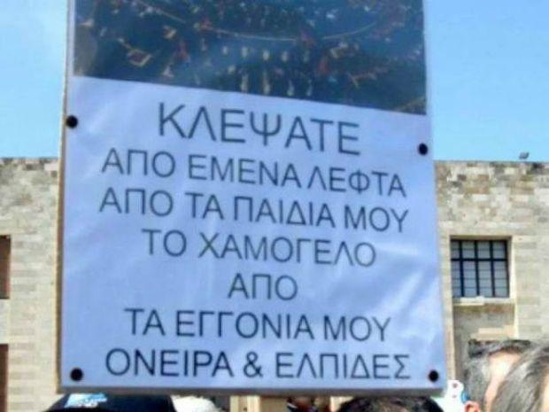 Facebook: Το «κατηγορώ» ενός διαμαρτυρόμενου Έλληνα