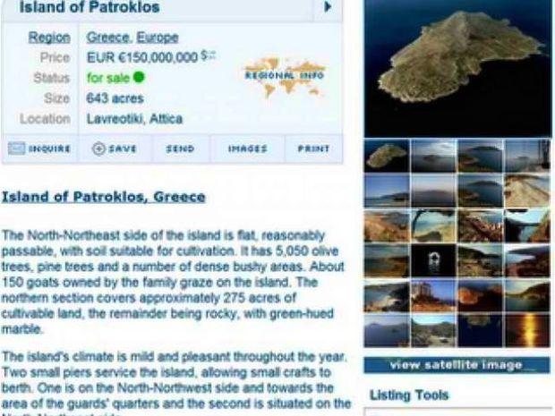 ΣΟΚ! Αγγελία στον Καναδά για την πώληση ελληνικού νησιού