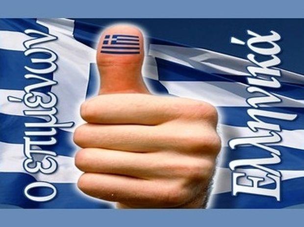 «Παντιέρα» από σήμερα για τα ελληνικά προϊόντα από όλους!