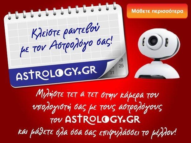 Υποδεχτείτε τη νέα υπηρεσία του Astrology.gr: «Ραντεβού με τον Αστρολόγο σας»!