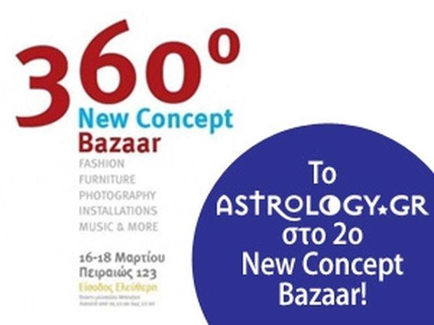 Το Astrology.gr σας περιμένει στην Πειραιώς 123!