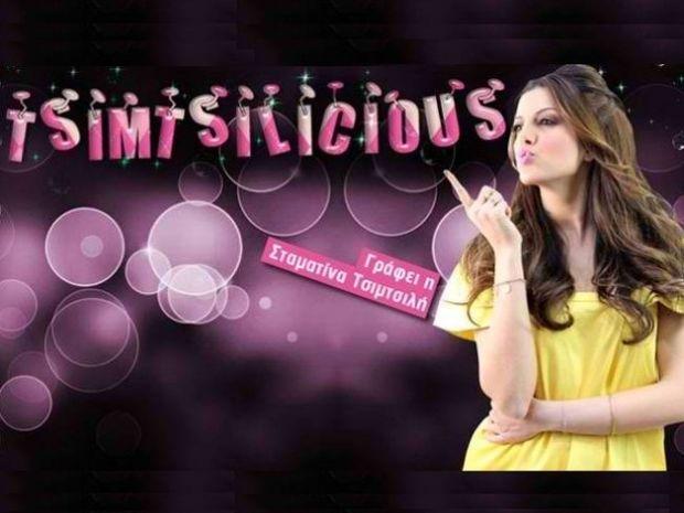 Η Σταματίνα Τσιμτσιλή στο Gossip-tv.gr!