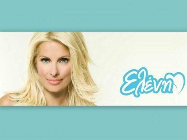 Κόβεται η «Ελένη» στην Κύπρο