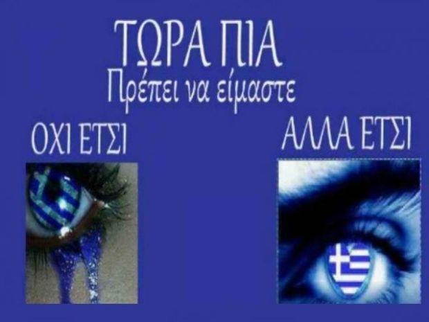 Facebook: Τα δάκρυα δεν ταιριάζουν στους Έλληνες. Σηκώστε κεφάλι!
