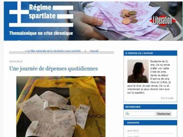 Liberation: Γαλλίδα φοιτήτρια γράφει για το πόσο στοιχίζει μια μέρα στην Ελλάδα
