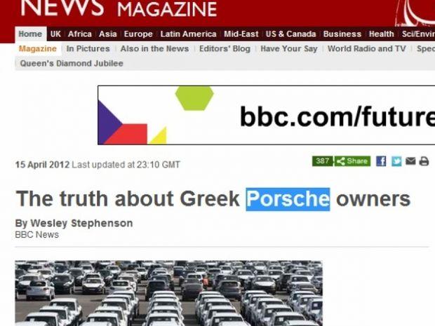 BBC: Η αλήθεια για τους Έλληνες ιδιοκτήτες Porsche