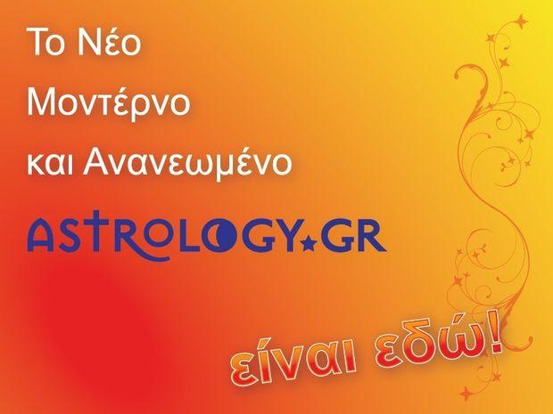 Το Astrology.gr, το πληρέστερο αστρολογικό portal ανανεώθηκε!