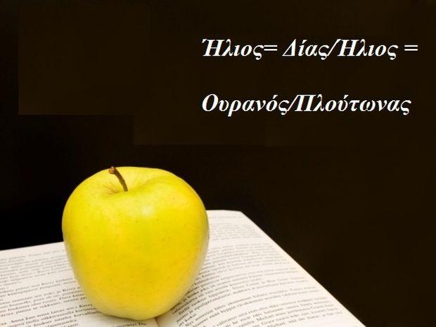 Η αστρολογική συμβουλή της ημέρας 13/5