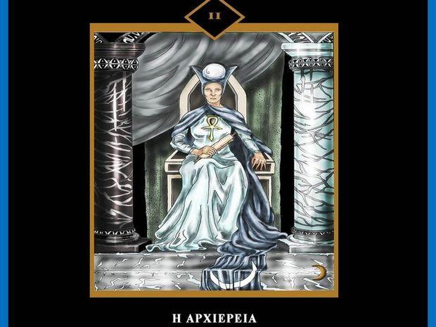 Η Αρχιέρεια - Κάρτα Νο 2