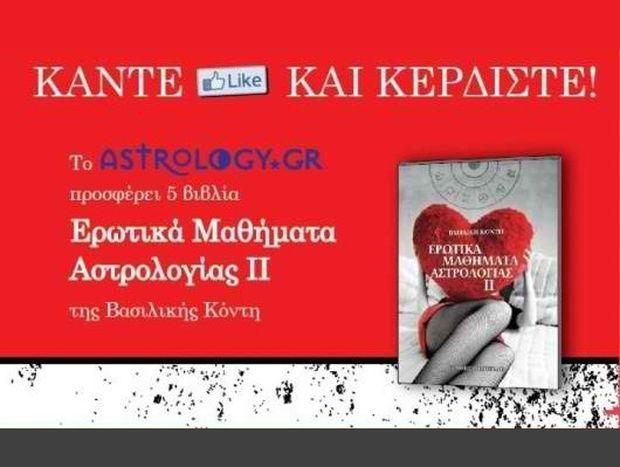 Πάρτε μέρος στο νέο διαγωνισμό του Astrology.gr και κερδίστε!