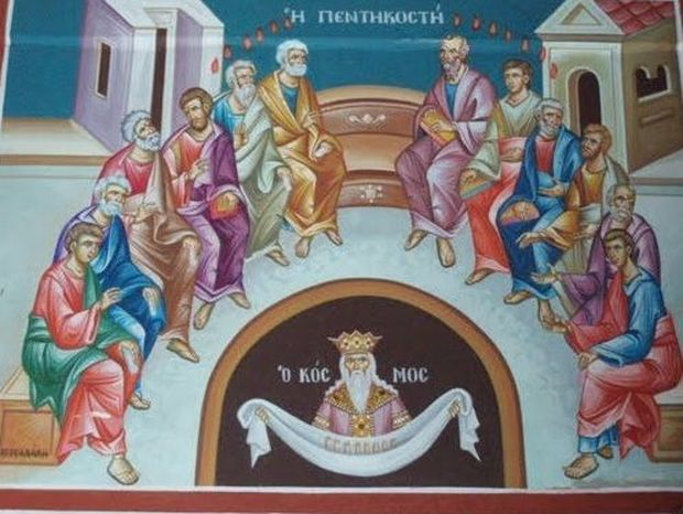 Η επιφοίτηση του Αγίου Πνεύματος