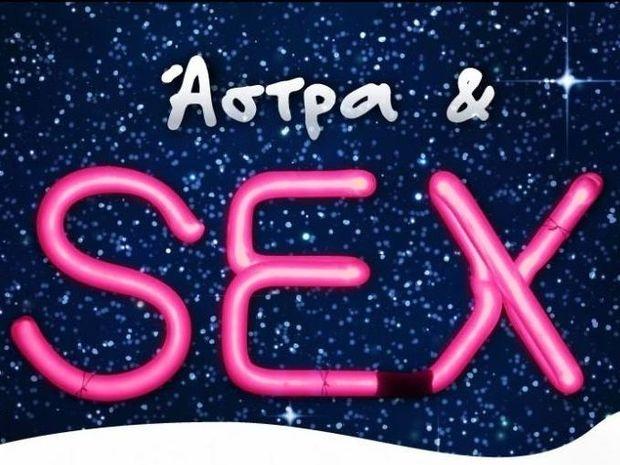 Άστρα & sex: Τα ζώδια στο κρεβάτι…