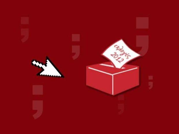 Εκλογές Ιουνίου 2012: Πού ψηφίζω