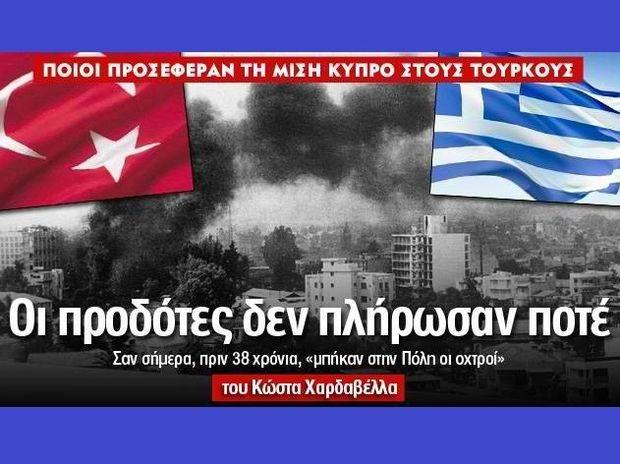 Εισβολή στην Κύπρο: Οι προδότες δεν πλήρωσαν ποτέ