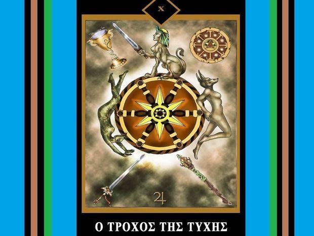 Ο Τροχός – Κάρτα Νο 10