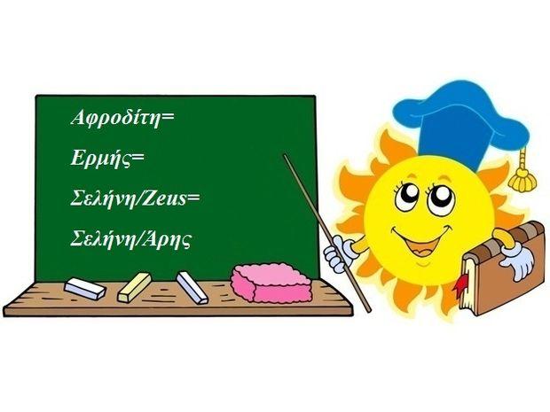 Η αστρολογική συμβουλή της ημέρας 28/7