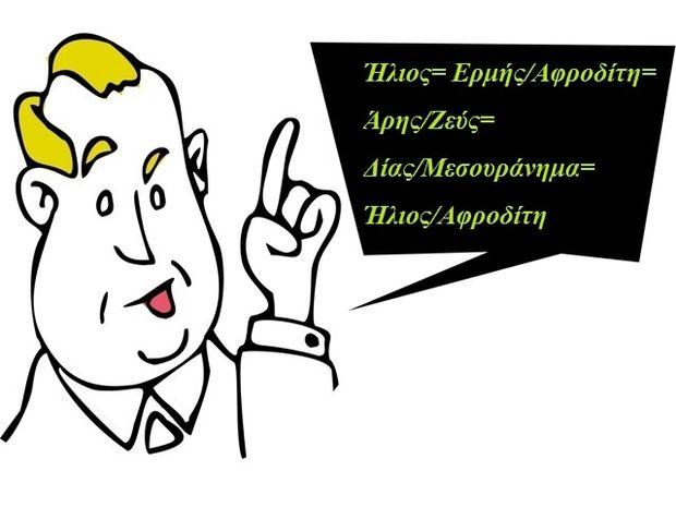 Η αστρολογική συμβουλή της ημέρας 29/7