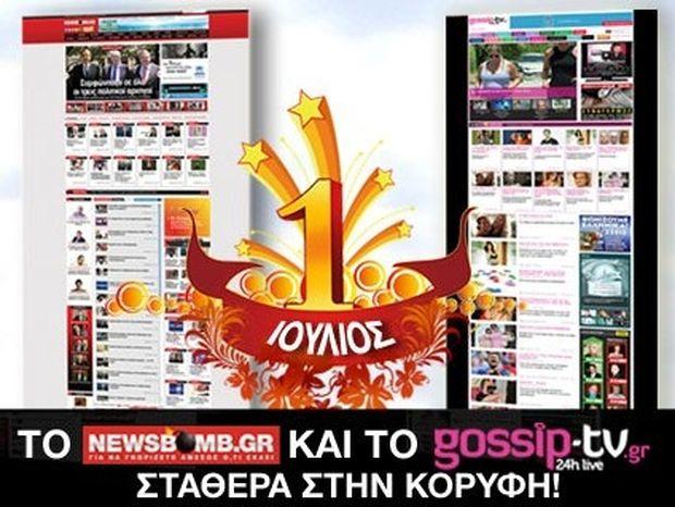 Το Newsbomb.gr και το Gossip-tv.gr σταθερά στην κορυφή!