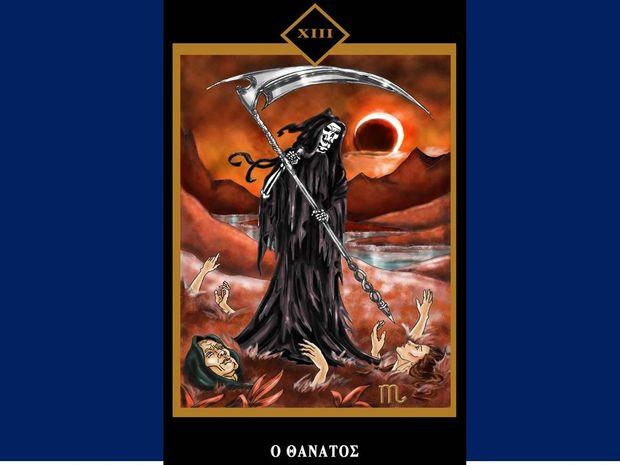 Ο Θάνατος– Κάρτα Νο 13