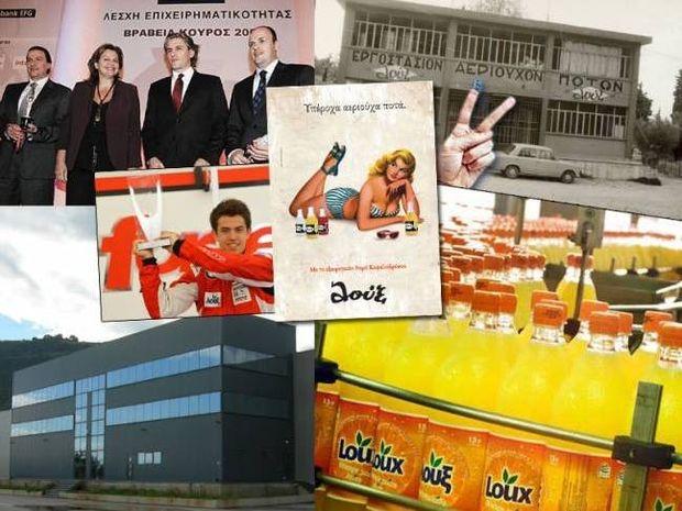 Λουξ: Η μεγαλύτερη ελληνική εταιρεία αναψυκτικών