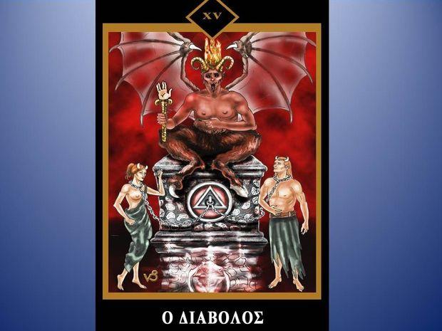 Ο Διάβολος – κάρτα Νο 15
