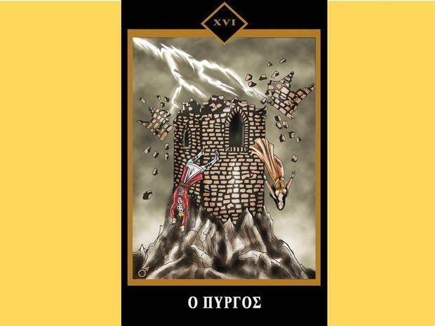 Ο Πύργος – κάρτα Νο 16