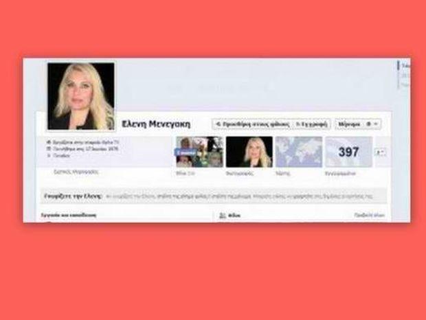 Ελένη Μενεγάκη: Έξαλλη με το ψεύτικο προφίλ! Δείτε ποιοι επώνυμοι «τσίμπησαν»!!!