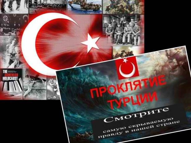 Βίντεο: «Τουρκία - Η Κατάρα του Κόσμου»