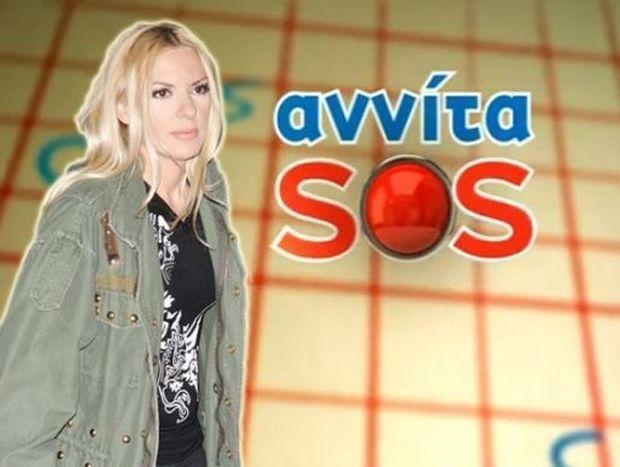 Αννίτα Πάνια: Με SOS τα Σαββατοκύριακα στον Alpha