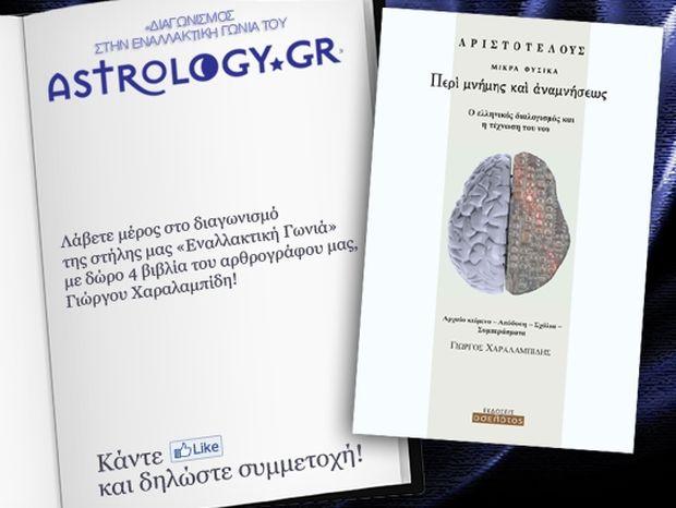 Διαγωνισμός στην Εναλλακτική Γωνιά του Astrology.gr