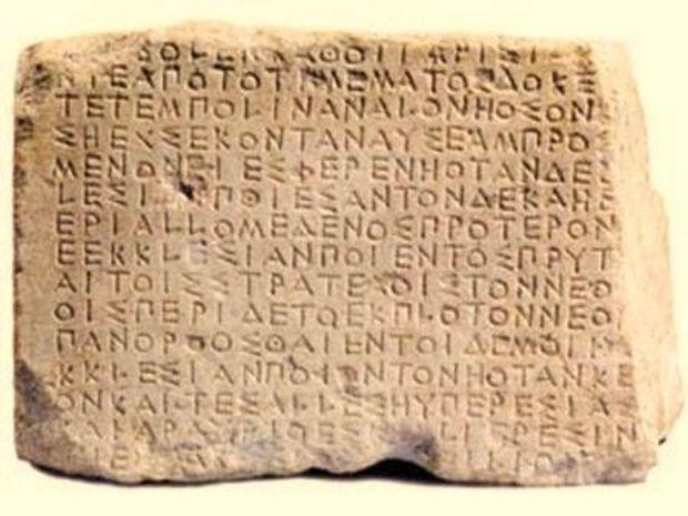 Οι θαυμαστές ιδιότητες της ελληνικής γλώσσας