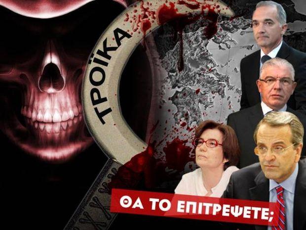 Η τρόικα καταδικάζει σε θάνατο τα παιδιά και τους γέροντές μας!