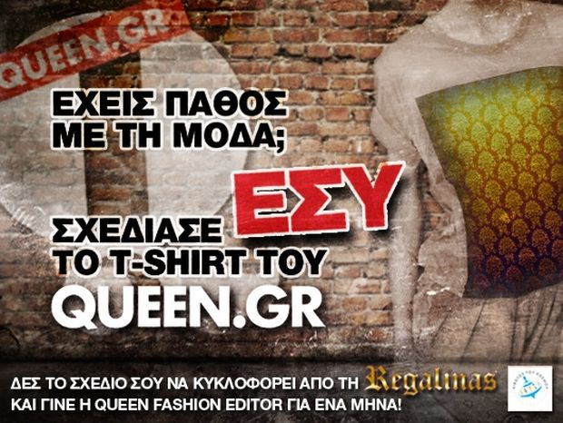 Σχεδίασε εσύ το t-shirt Queen.gr