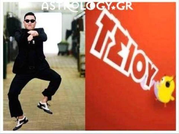 Το Πουλάκι Τσίου και Gangnam style: Ποιό είναι το μυστικό της επιτυχίας τους;