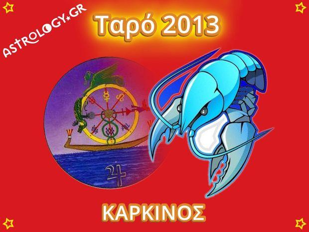 Ετήσιες Προβλέψεις Ταρό 2013: Καρκίνος