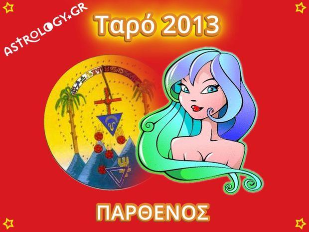 Ετήσιες Προβλέψεις Ταρό 2013: Παρθένος